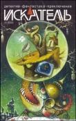 Книга Искатель. 2009. Выпуск №11 автора Владимир Лебедев