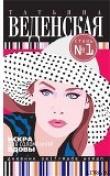 Книга Искра для соломенной вдовы автора Татьяна Веденская