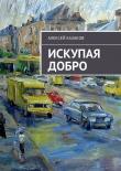 Книга Искупаядобро автора Алексей Казаков