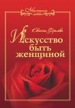 Книга Искусство быть женщиной автора Евгения Фролова