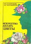 Книга Искусство делать цветы автора Е. Сухорукова