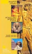Книга Искусство Древнего Египта: Раннее царство. Древнее царство автора Андрей Пунин
