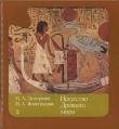 Книга Искусство Древнего мира автора Нина Дмитриева