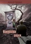 Книга Искусство скуки автора Алексей Синицын
