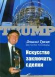 Книга Искусство заключать сделки автора Дональд Трамп
