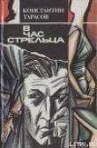 Книга Испить чашу автора Константин Тарасов