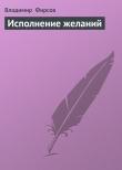 Книга Исполнение желаний автора Владимир Фирсов