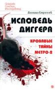 Книга Исповедь диггера. Кровавые тайны метро-2 автора Даниил Строгов