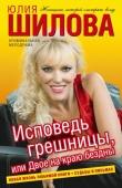 Книга Исповедь грешницы, или Двое на краю бездны автора Юлия Шилова