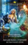 Книга Испытание Огня автора Анна Гаврилова