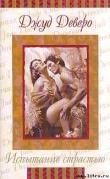 Книга Испытание страстью автора Джуд Деверо