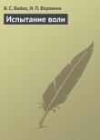 Книга Испытание воли автора Вадим Бойко