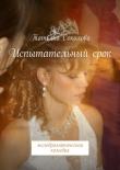 Книга Испытательныйсрок автора Татьяна Соколова