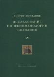 Книга Исследования по феноменологии сознания автора Виктор Молчанов