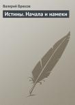 Книга Истины. Начала и намеки автора Валерий Брюсов