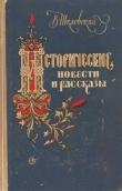 Книга Исторические повести и рассказы  автора Виктор Шкловский