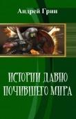 Книга Истории давно почившего мира (СИ) автора Андрей Грин