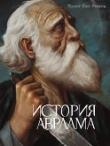 Книга История Авраама (СИ) автора Олег Урюпин