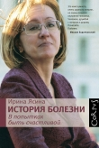 Книга История болезни. В попытках быть счастливой автора Ирина Ясина