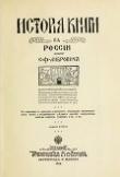 Книга История книги в России автора Сигизмунд Либрович