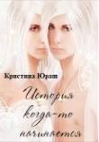 Книга История когда-то начинается (СИ) автора Кристина Юраш