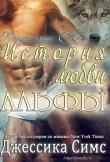Книга История любви Альфы (ЛП) автора Джессика Симс
