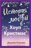 Книга История любви в Хоуп Кристмас (ЛП) автора Джулия Уильямс