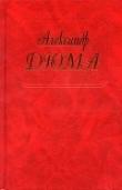 Книга История моих животных автора Александр Дюма