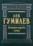Книга История народа хунну автора Лев Гумилев