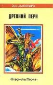 Книга История Нерилки автора Энн Маккефри