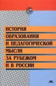 Книга История образования и педагогической мысли за рубежом и в России автора Зинаида Васильева