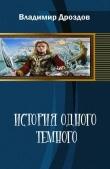 Книга История одного тёмного автора Владимир Терехов
