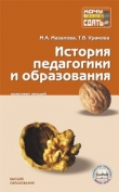 Книга История педагогики и образования автора Марина Мазалова