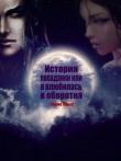 Книга История попаданки или я влюбилась в оборотня автора Ольга Чирик