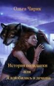 Книга История попаданки или я влюбилась в оборотня (СИ) автора Ольга Чирик
