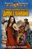 Книга История, рассказанная ночью, или добро с клыками автора Марина Милованова