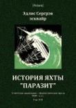 Книга История яхты «Паразит»<br />(Советская авантюрно-фантастическая проза 1920-х гг. Том XVI) автора Эдлис Сергрэв