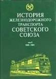 Книга История железнодорожного транспорта Советского Союза. Том 3. 1945-1991 автора авторов Коллектив