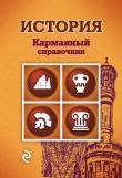 Книга История. Карманный справочник автора Николай Плавинский