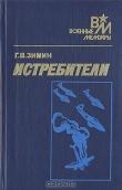 Книга Истребители автора Георгий Зимин