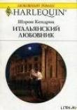 Книга Итальянский любовник автора Шэрон Кендрик