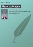 Книга Иван да Марья автора Маша Трауб