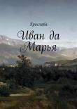 Книга Иван да Марья автора Ярослава