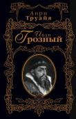 Книга Иван Грозный автора Анри Труайя