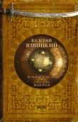Книга Иван III - государь всея Руси (Книги первая, вторая, третья) автора Валерий Язвицкий