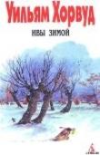 Книга Ивы зимой автора Уильям Хорвуд