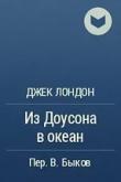 Книга Из Доусона в океан автора Джек Лондон