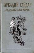 Книга Из писем и дневников автора Аркадий Гайдар