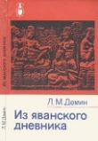 Книга Из яванского дневника автора Лев Демин