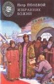 Книга Избранник Божий автора Петр Полевой